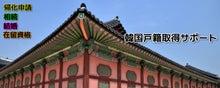 韓国戸籍取得サポートセンター