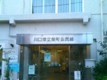 栄町公民館