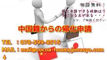 帰化申請中国