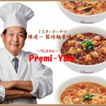 ミスド☆陳建一監修麺…