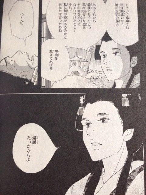 大奥 11 怪物、徳川治済