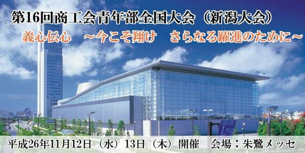 第16回商工会青年部全国大会(新潟大会)