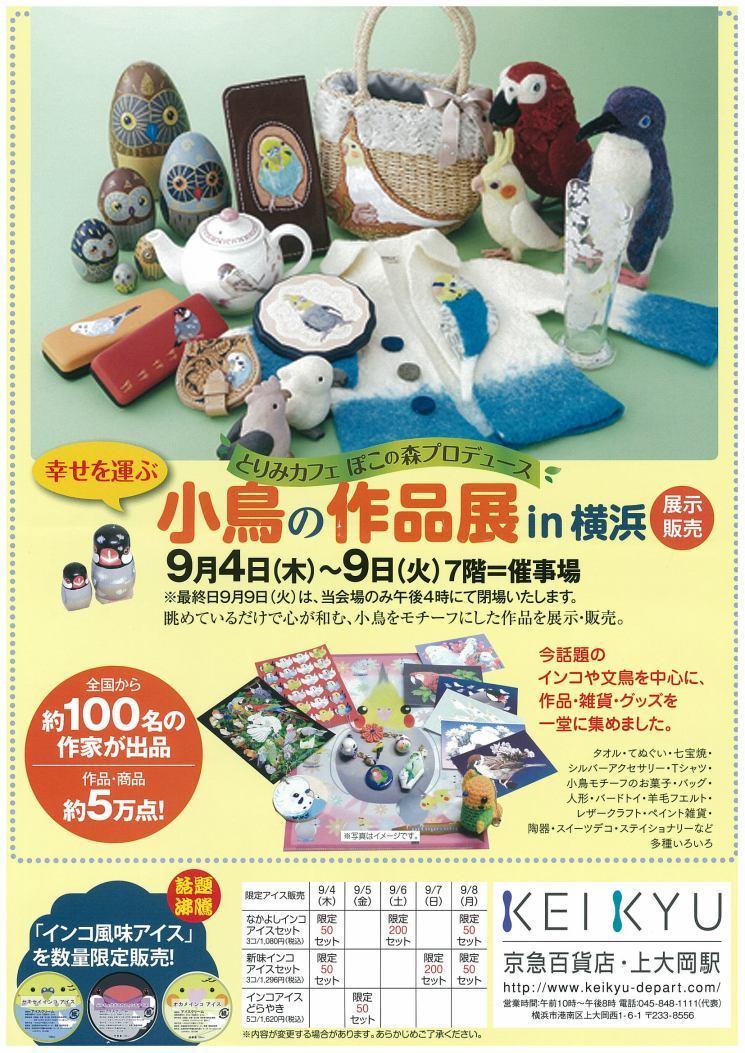 幸せを運ぶ小鳥の作品展 IN yoKOhama