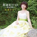 歌謡紀行13~島根恋旅~