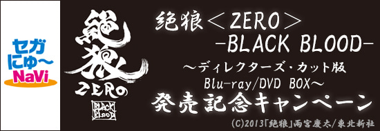 <ZERO>-BB-BD&DVD-BOX発売記念CP