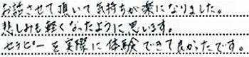 井上貴美_新・良妻賢母_カウンセリングセラピー