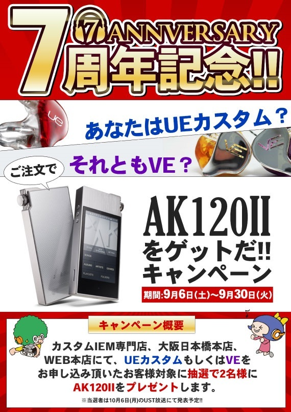 AK120IIgetキャンペーン