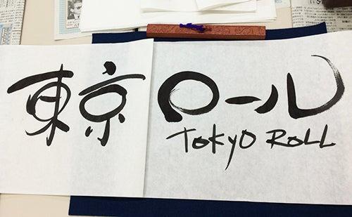 筆文字ロゴの練習で書いた東京ロール