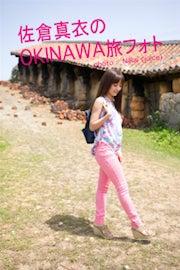 佐倉真衣オフィシャルブログ「Mai Sweet Home」powered byアメブロ