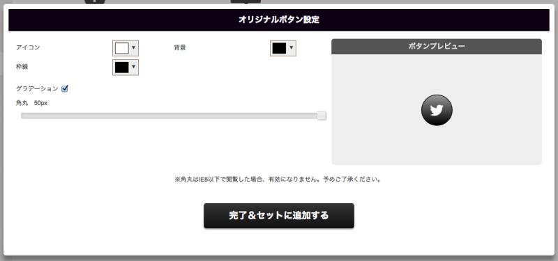 忍者おまとめボタン3