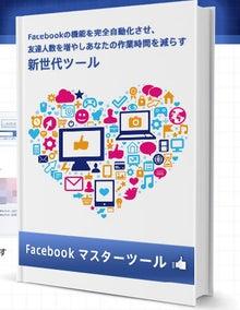 Facebookマスターツール