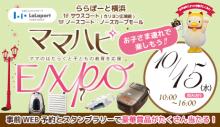 ママハピEXPOららぽーと横浜