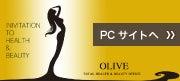 接骨院 オリーブ(Olive)PCサイトへ