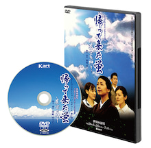 「帰って来た蛍 ~蒼空の神々~」DVD