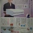 ☆産経新聞掲載☆