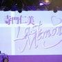 Last Memor…
