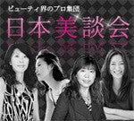 日本美談会