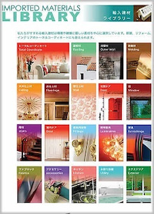輸入建材ライブラリーバナー