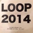 LOOPヘアショー