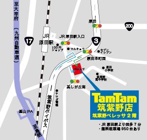 タムタム筑紫野店