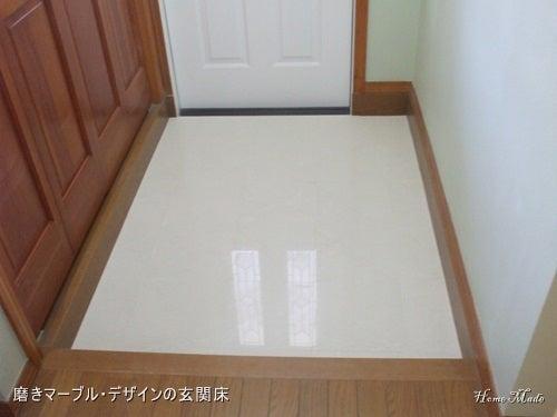 マーブル調の玄関床