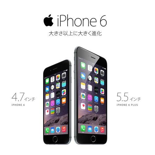 Apple アップル iPhone 6 / 6 Plus 予約