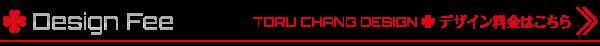 TORU CHANG DESIGN_デザイン料金はこちら