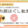 9月★岩倉教室&サロ…