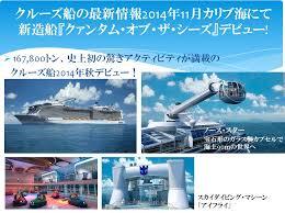 新造船グァンタム・オブ・ザ・シーズ