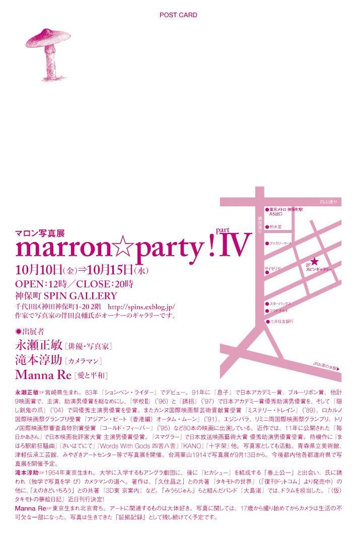 marron☆party!part Ⅳ DM 転載厳禁