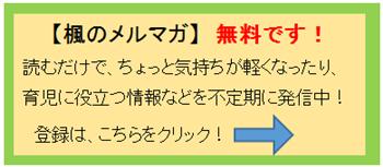 【楓のメルマガ】