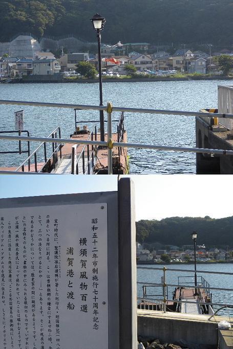 横須賀1409143275