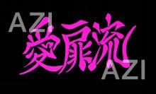 2014.09.15 氣志團万博 2014 AKB48 04
