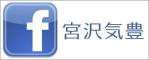 Facebook 宮沢気豊