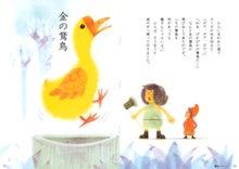 花園9金の鵞鳥2