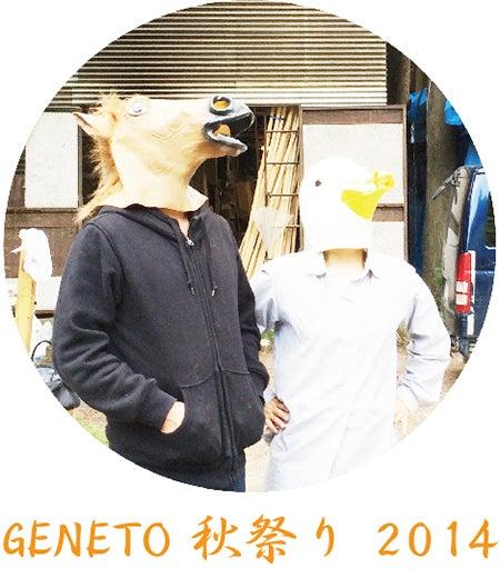 GENETO秋祭り 2014