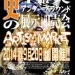 【ARTiSM MA…