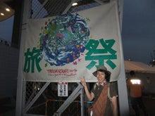 旅祭2014