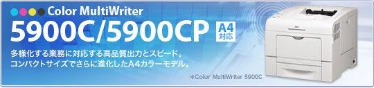 nec multiwriter 5600c ファームウェア 変更点