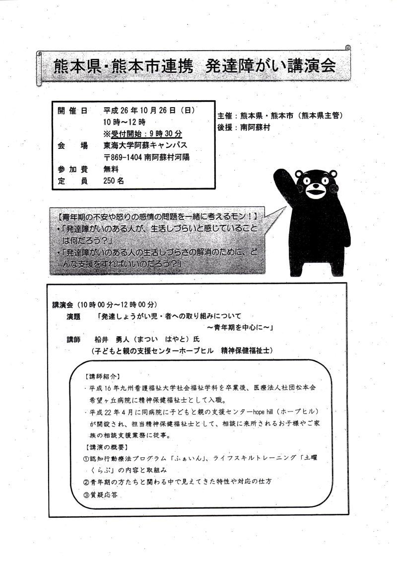 発達障害・熊本