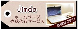お任せパック!Jimdoホームページ作成代行サービス