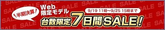 NEC Direct 半期決算 台数限定7日間セール!