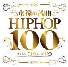 永遠の名曲 HIP HOP 100 DJ YAMAHIRO