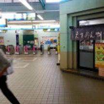 京急追浜駅の『えきの…