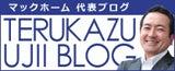 氏居照和のブログ Ameba