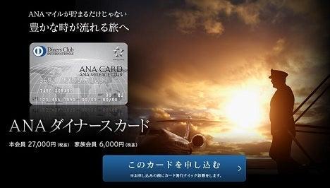 ANAダイナースカードキャンペーン