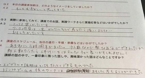 コミュニケーション講座・函館のアンケート1