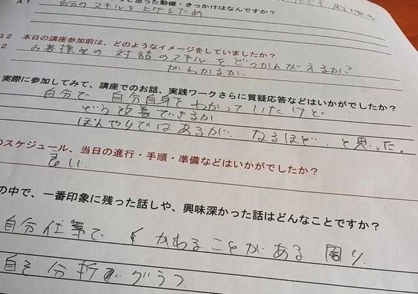 コミュニケーション講座・函館のアンケート2
