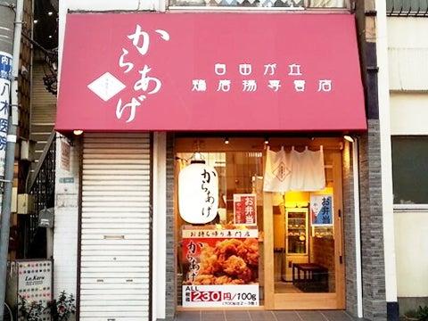 自由が丘鶏唐揚専賣店