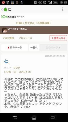 Screenshot_2014-09-24-19-15-21.png